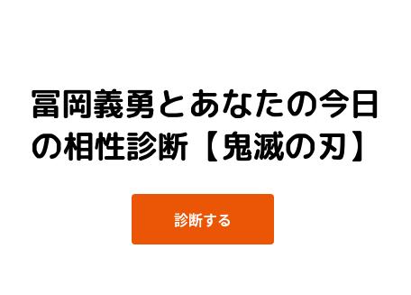冨岡義勇とあなたの今日の相性診断【鬼滅の刃】