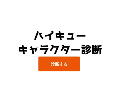 ハイキューキャラクター診断