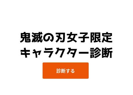 鬼滅の刃女子限定キャラクター診断
